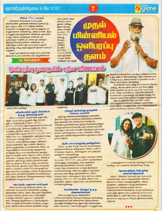 life_press_conference_makkal_osai_img