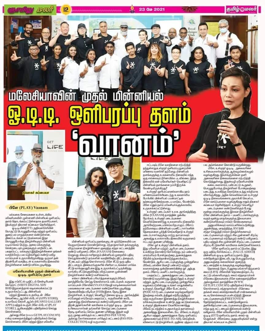 life_press_conference_tamil_malar_img