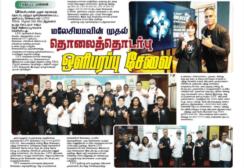 tamil_malar_news_coverage_img